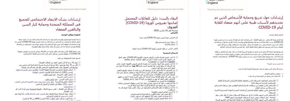 Arabic Language Coronavirus Advice from the UK government documents