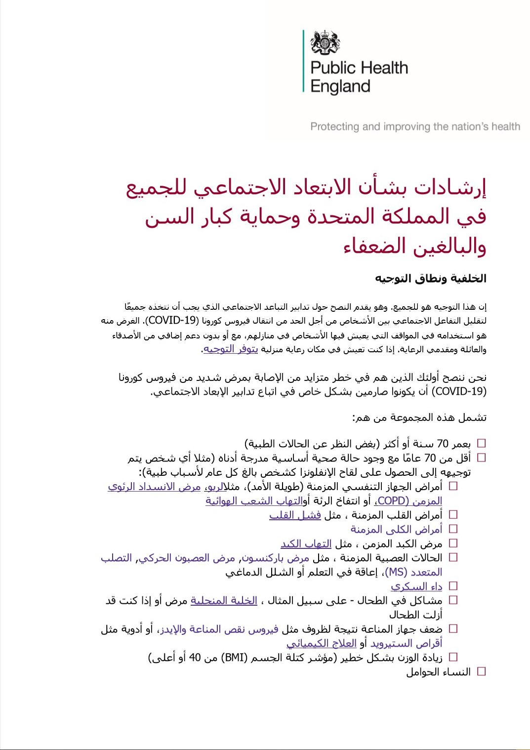 Arabic language guidance from the UK Government on coronavirus. Social distancing and protecting older people and vulnerable adults.