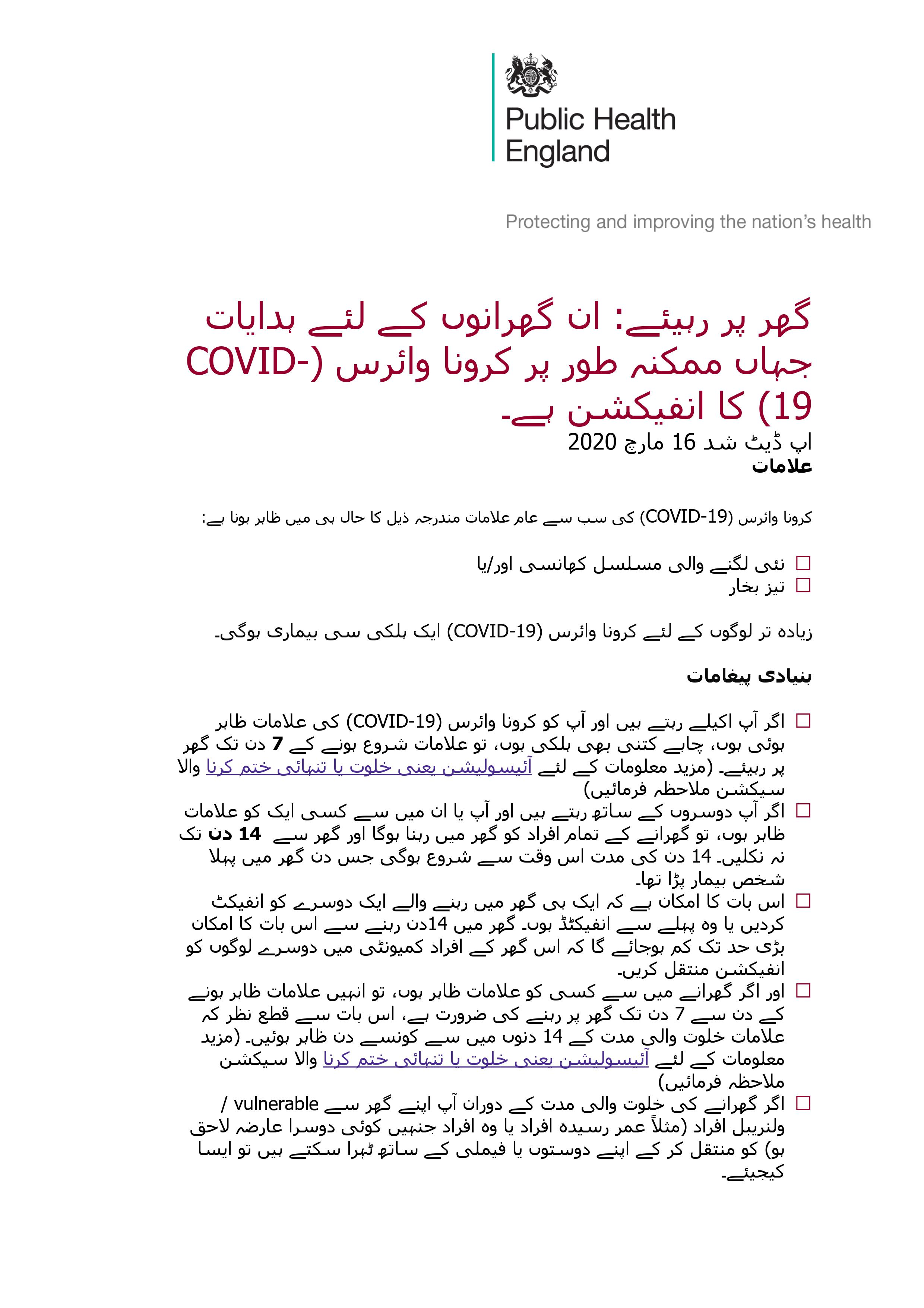 Urdu language UK Government advice for households with possible coronavirus.