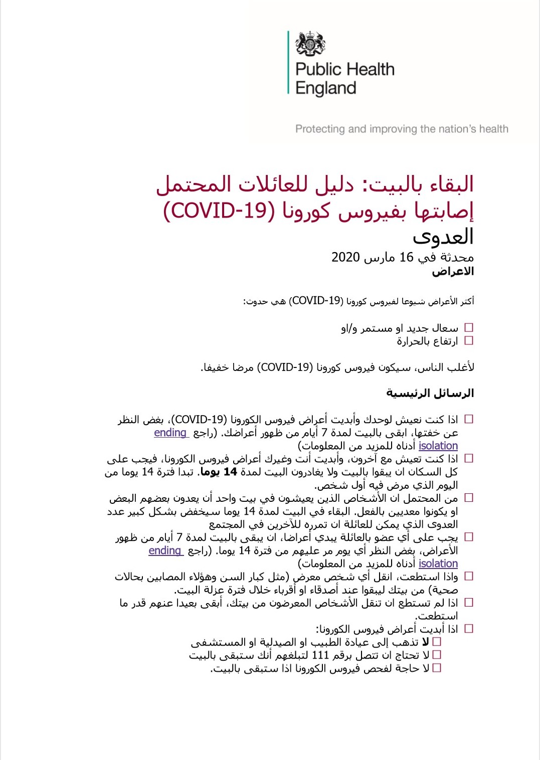 Arabic language guidance from the UK Government, for households with possible coronavirus.