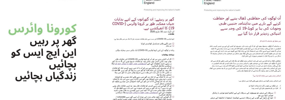 Three documents outlining the UK Government's advice on coronavirus, translated into Urdu.